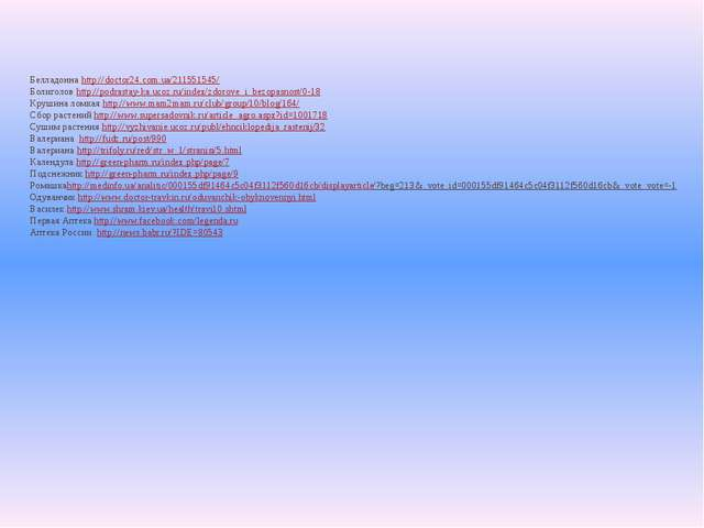 Белладонна http://doctor24.com.ua/211551545/ Болиголов http://podrastay-ka.uc...