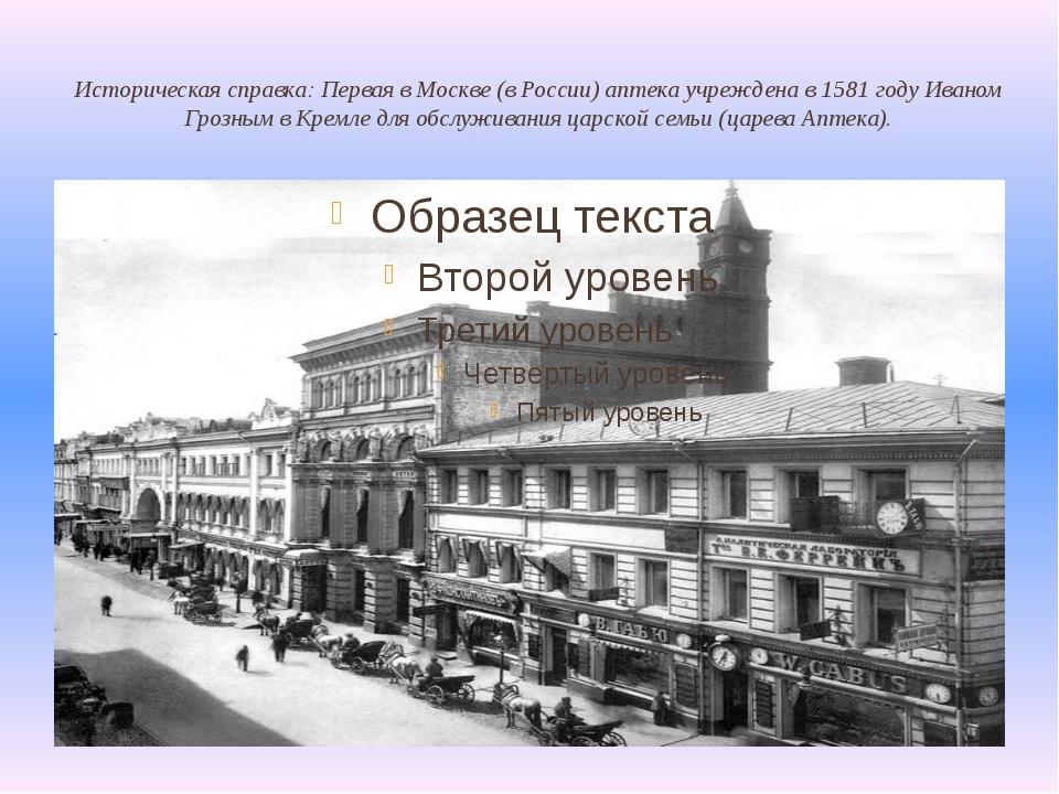 Историческая справка: Первая в Москве (в России) аптека учреждена в 1581 году...