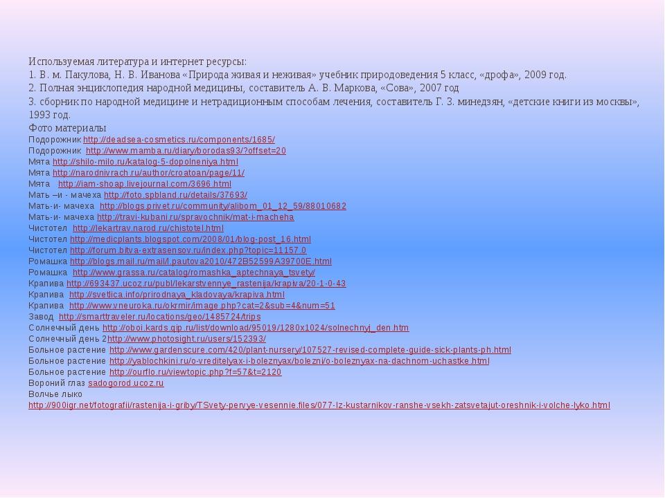 Используемая литература и интернет ресурсы: 1. В. м. Пакулова, Н. В. Иванова...