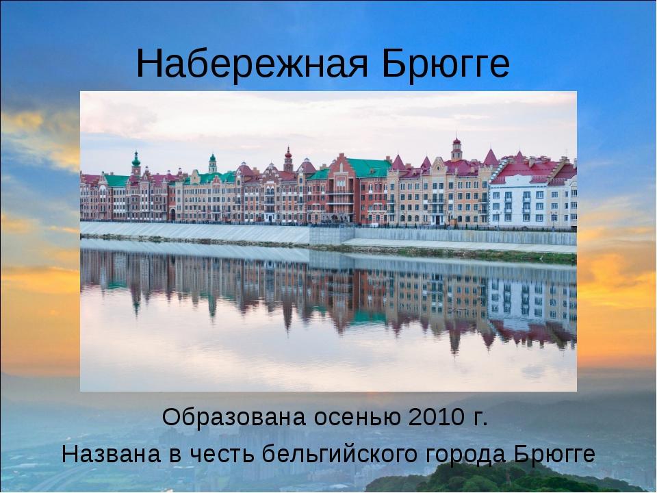 Набережная Брюгге Образована осенью 2010 г. Названа в честь бельгийского горо...