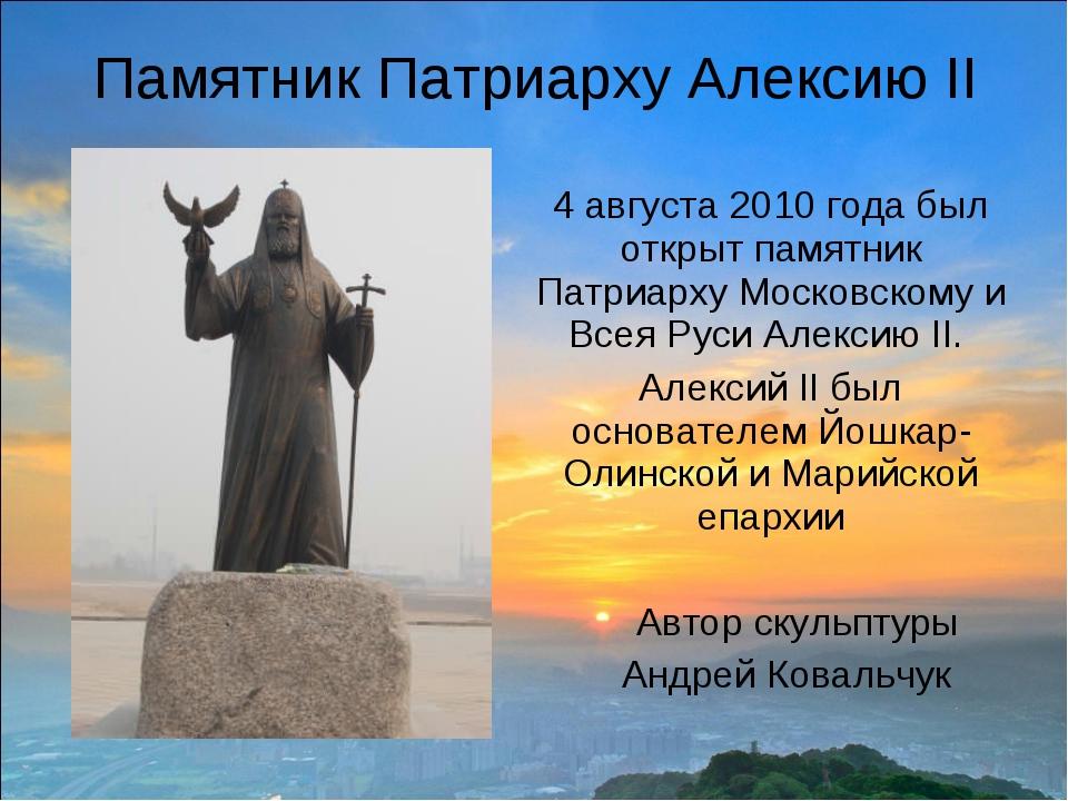 Памятник Патриарху Алексию II 4августа 2010 года был открыт памятник Патриар...