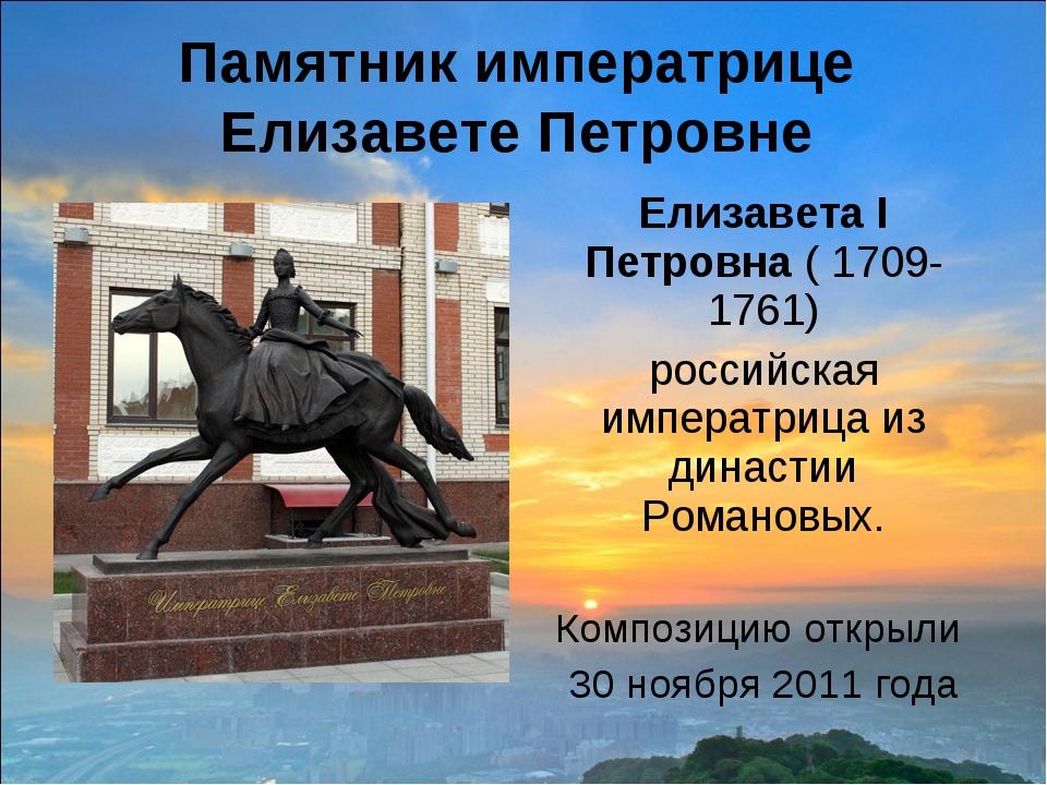 Памятник императрице Елизавете Петровне Елизавета I Петровна (1709-1761) рос...
