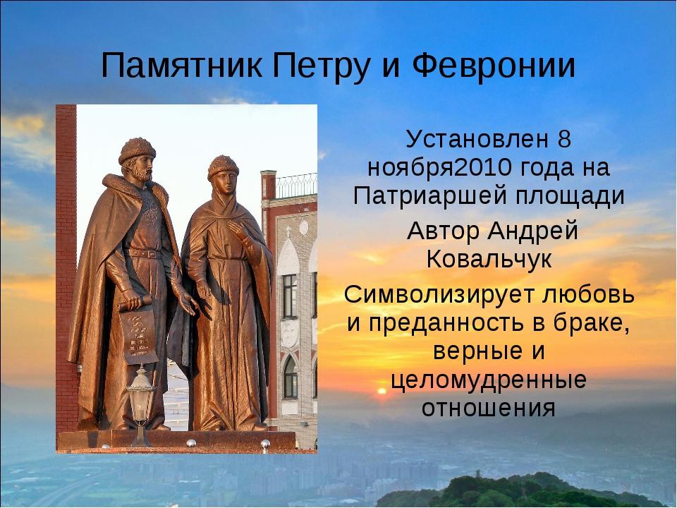 Памятник Петру и Февронии Установлен 8 ноября2010 года на Патриаршей площади...