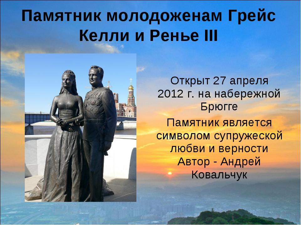 Памятник молодоженам Грейс Келли и Ренье III Открыт 27 апреля 2012 г. на набе...