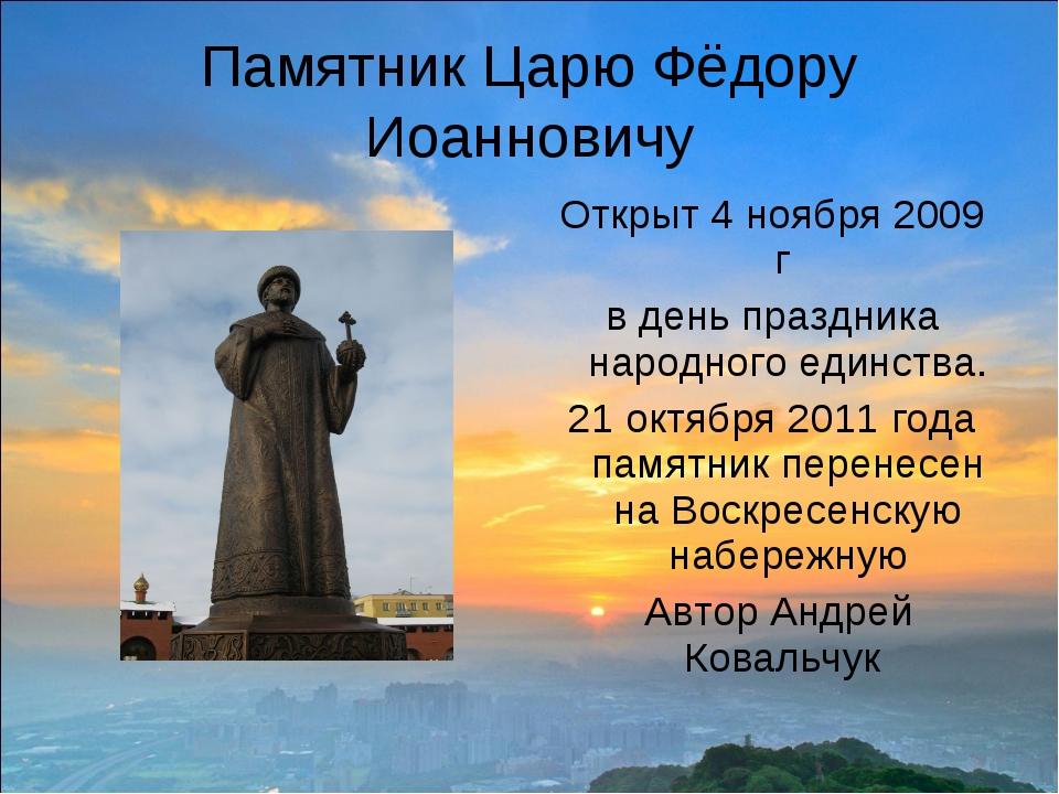 Памятник Царю Фёдору Иоанновичу Открыт 4 ноября 2009 г в день праздника народ...