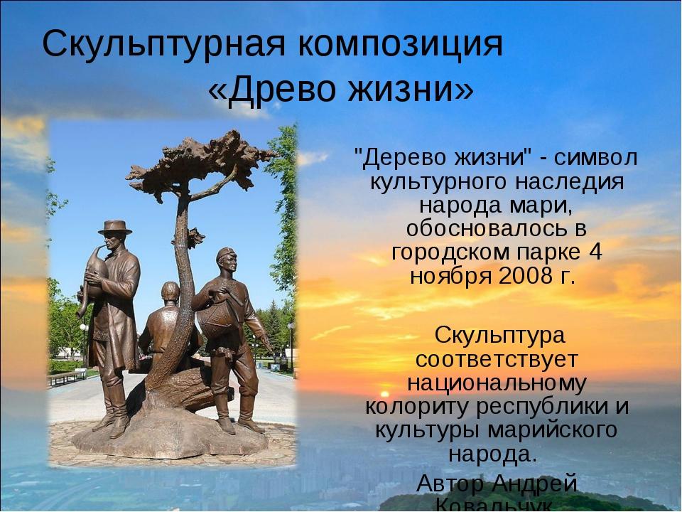 """Скульптурная композиция «Древо жизни» """"Дерево жизни"""" - символ культурного нас..."""
