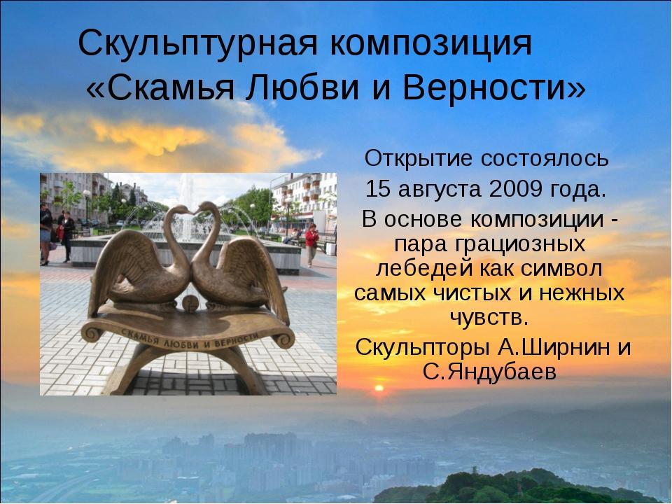 Скульптурная композиция «Скамья Любви и Верности» Открытие состоялось 15 авгу...