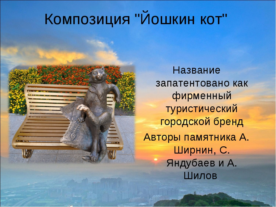 "Композиция ""Йошкин кот"" Название запатентовано как фирменный туристический го..."