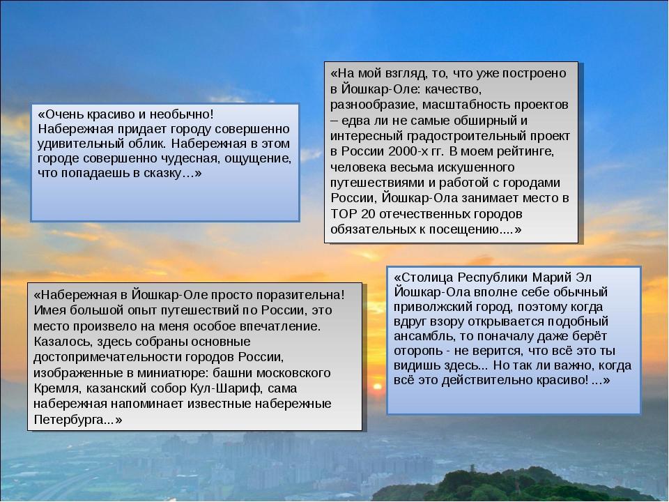 «Столица Республики Марий Эл Йошкар-Ола вполне себе обычный приволжский город...
