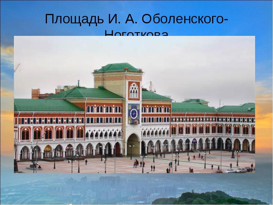 Площадь И. А. Оболенского-Ноготкова