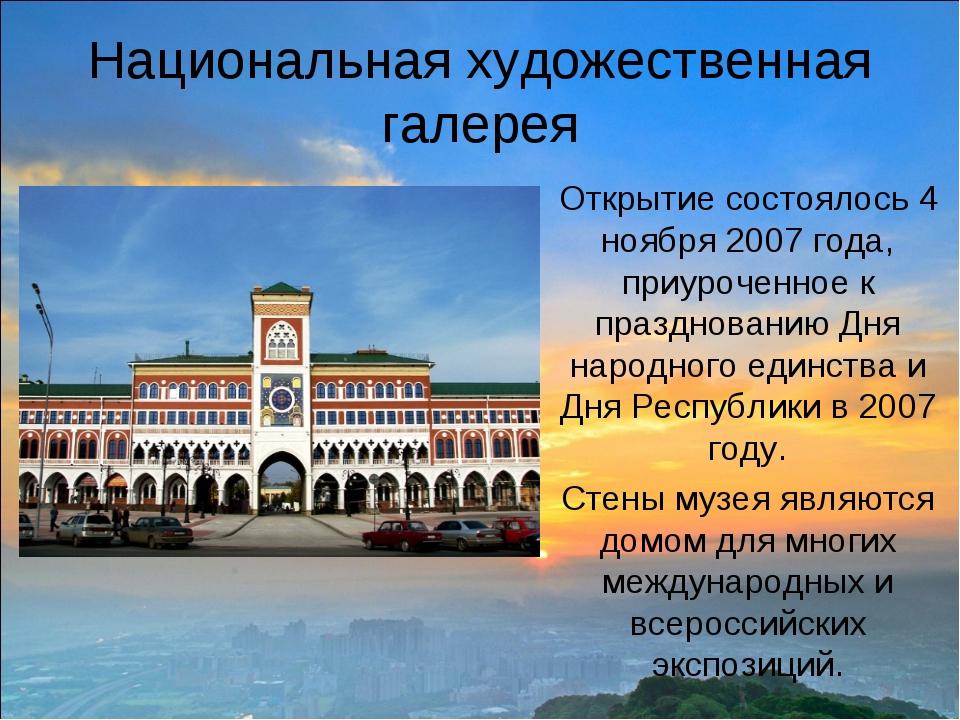 Национальная художественная галерея Открытие состоялось 4 ноября 2007 года, п...