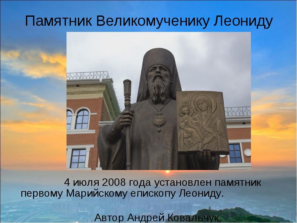 Памятник Великомученику Леониду 4 июля 2008 года установлен памятник первому...