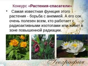 Конкурс «Растения-спасатели» Самая известная функция этого растения - борьба