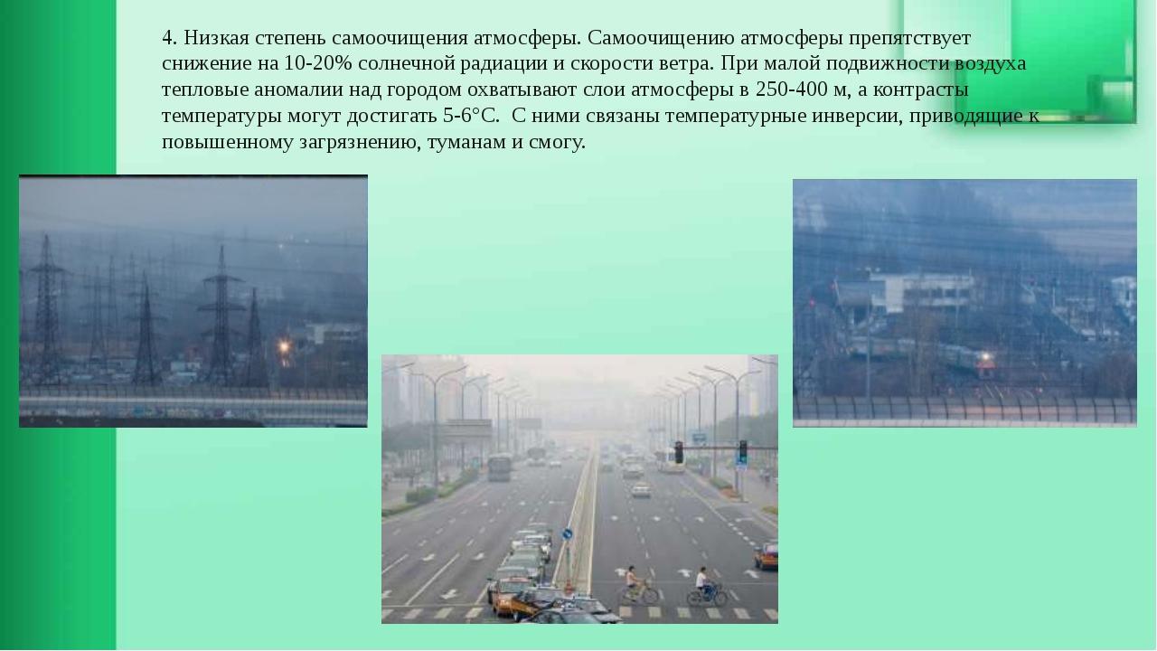4. Низкая степень самоочищения атмосферы. Самоочищению атмосферы препятствует...