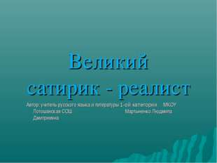 Великий сатирик - реалист Автор: учитель русского языка и литературы 1-ой ка