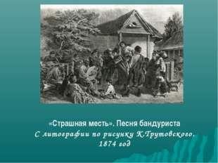 «Страшная месть». Песня бандуриста С литографии по рисунку К.Трутовского. 187