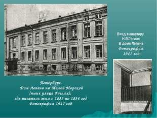 Петербург. Дом Лепена на Малой Морской (ныне улица Гоголя), где писатель жил