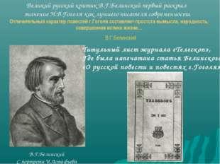 В.Г.Белинский С портрета И.Астафьева Титульный лист журнала «Телескоп», Где б