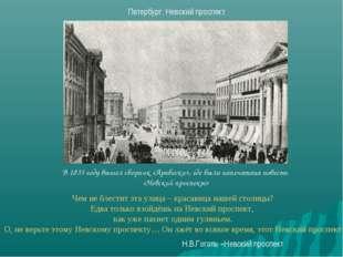Петербург. Невский проспект В 1835 году вышел сборник «Арабески», где была на
