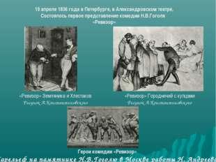 19 апреля 1836 года в Петербурге, в Александровском театре, Состоялось первое