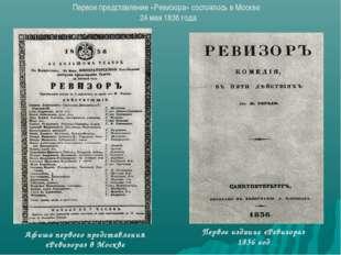 Афиша первого представления «Ревизора» в Москве Первое издание «Ревизора» 183