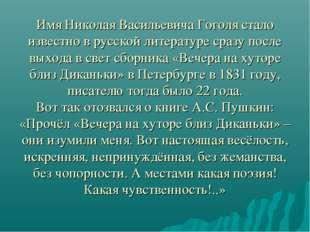 Имя Николая Васильевича Гоголя стало известно в русской литературе сразу пос
