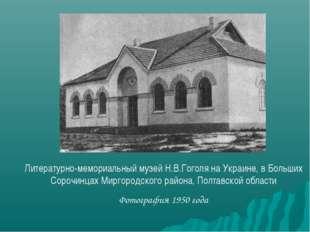 Литературно-мемориальный музей Н.В.Гоголя на Украине, в Больших Сорочинцах Ми