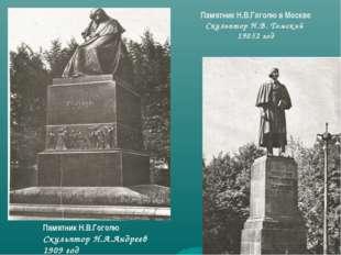 Памятник Н.В.Гоголю Скульптор Н.А.Андреев 1909 год Памятник Н.В.Гоголю в Моск