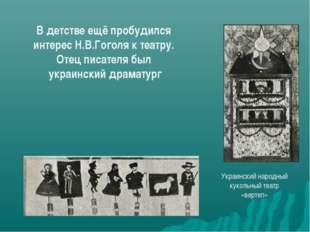 Украинский народный кукольный театр «вертеп» В детстве ещё пробудился интерес