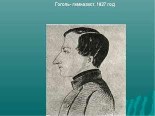Гоголь- гимназист. 1827 год