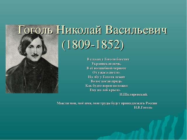 В глазах у Гоголя блестит Украинская ночь, В её волшебной черноте От ужаса с...
