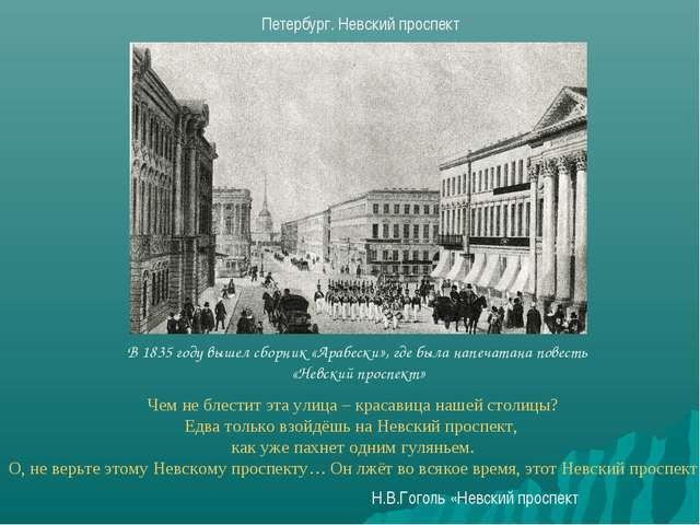 Петербург. Невский проспект В 1835 году вышел сборник «Арабески», где была на...