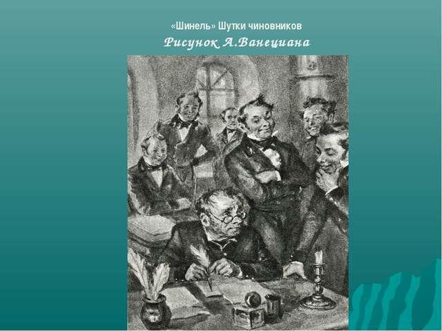 «Шинель» Шутки чиновников Рисунок А.Ванециана