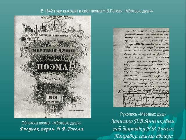 В 1842 году выходит в свет поэма Н.В.Гоголя «Мёртвые души» Обложка поэмы «Мёр...