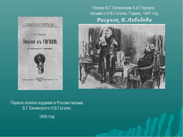 Первое полное издание в России письма В.Г.Белинского Н.В.Гоголю 1905 год Чтен...