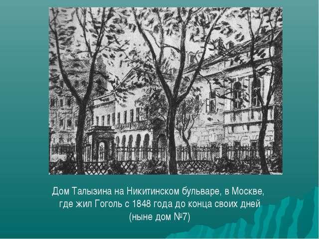 Дом Талызина на Никитинском бульваре, в Москве, где жил Гоголь с 1848 года до...