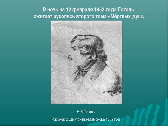 В ночь на 12 февраля 1852 года Гоголь сжигает рукопись второго тома «Мёртвых...