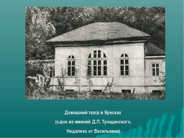 Домашний театр в Яресках (одно из имений Д.П. Трощинского, Недалеко от Василь...