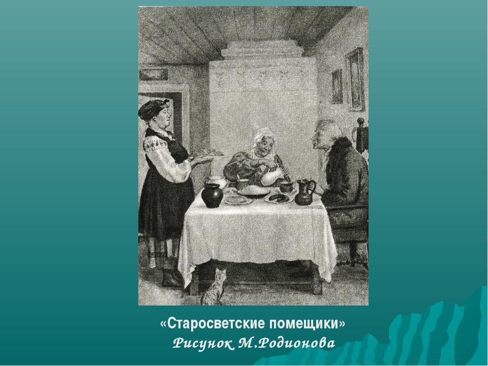 «Старосветские помещики» Рисунок М.Родионова