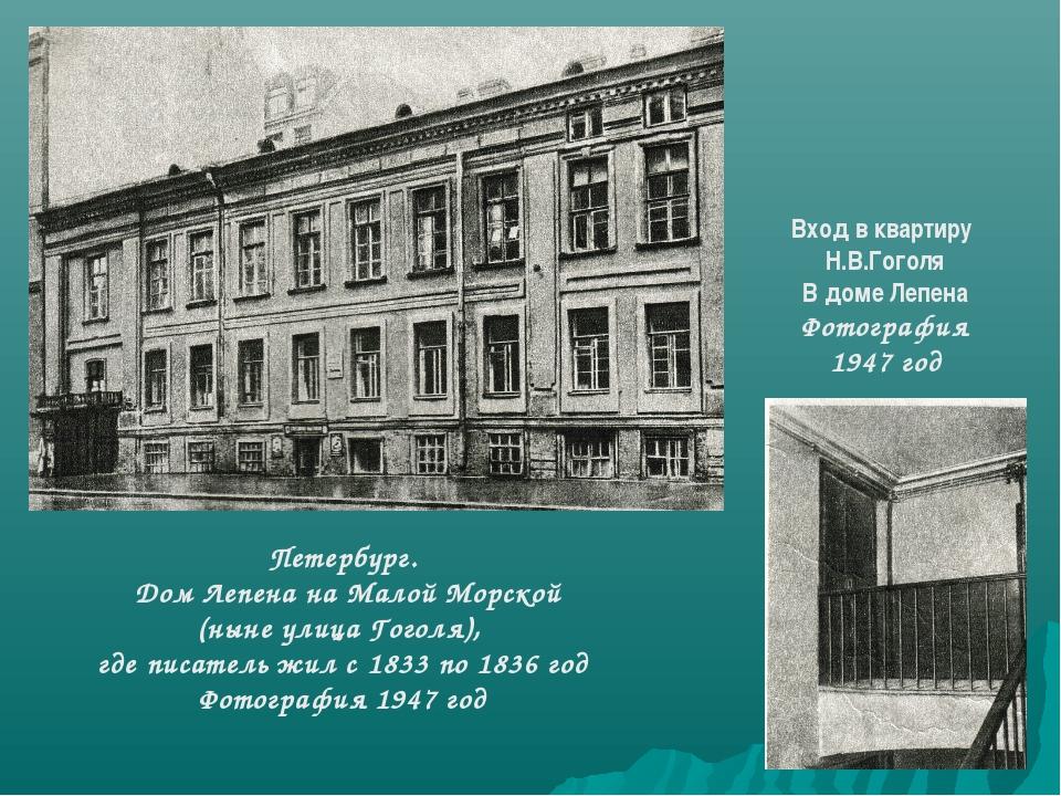 Петербург. Дом Лепена на Малой Морской (ныне улица Гоголя), где писатель жил...