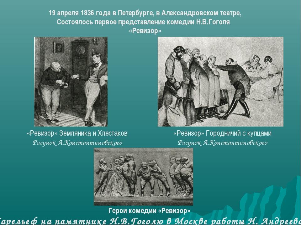 19 апреля 1836 года в Петербурге, в Александровском театре, Состоялось первое...
