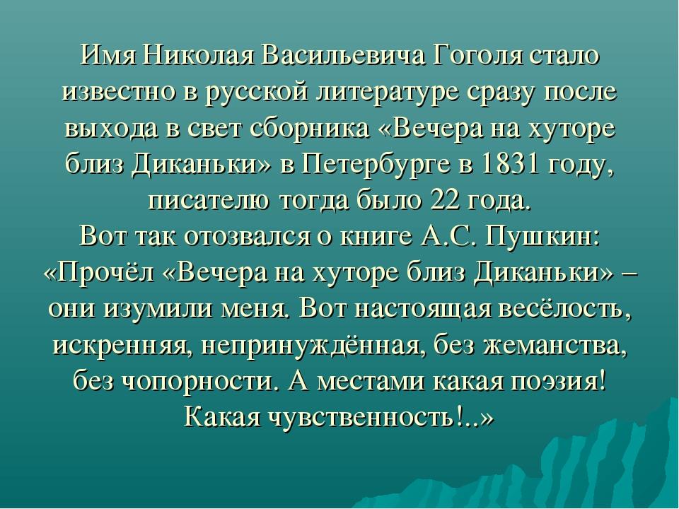 Имя Николая Васильевича Гоголя стало известно в русской литературе сразу пос...
