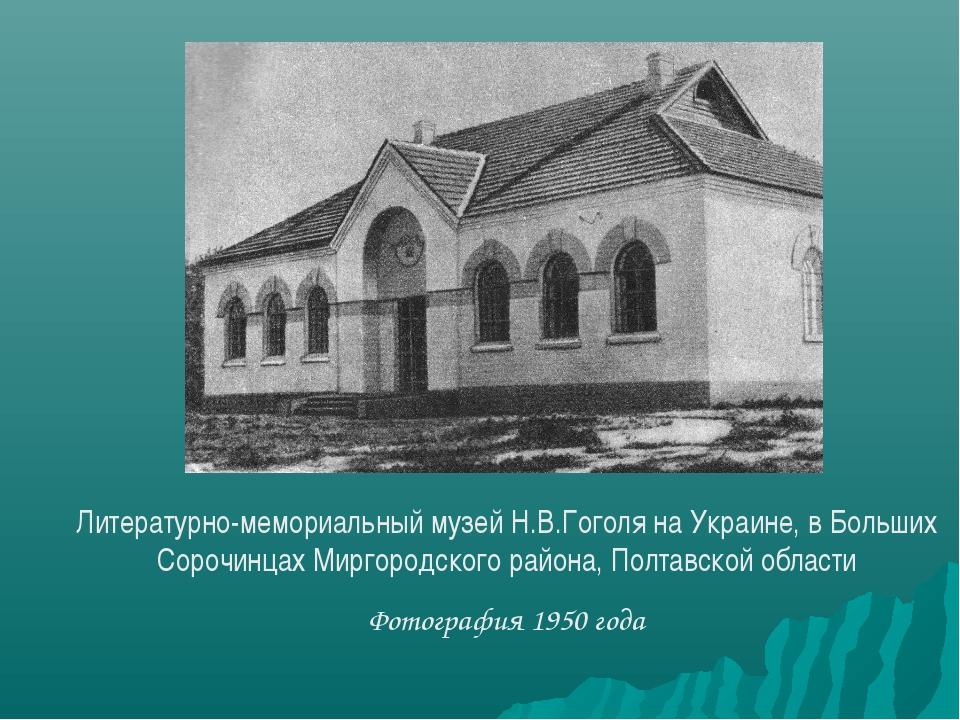 Литературно-мемориальный музей Н.В.Гоголя на Украине, в Больших Сорочинцах Ми...