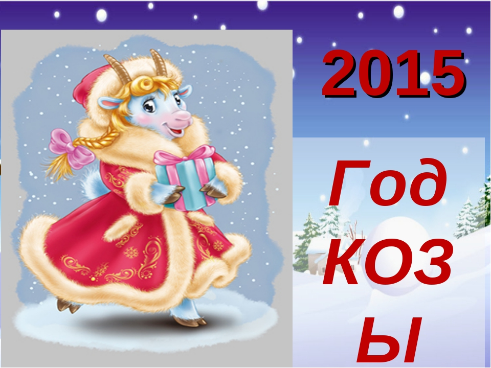 2015 Год КОЗЫ
