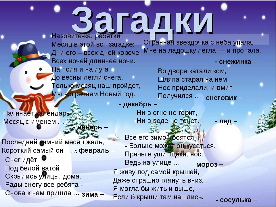 Загадки на конкурс снегурочек