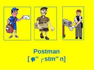 Postman [ˈpəʊstmən]
