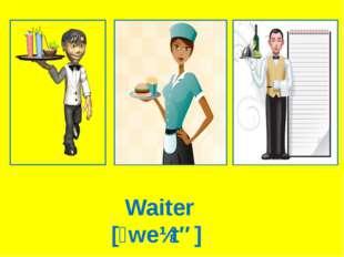 Waiter [ˊweɪtə]