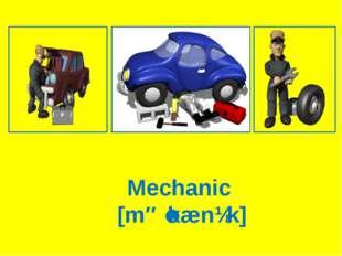 Mechanic [məˈkænɪk]
