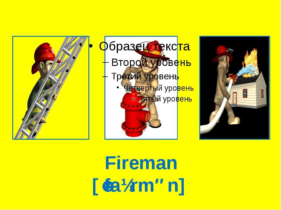 Fireman [ˈfaɪrmən]