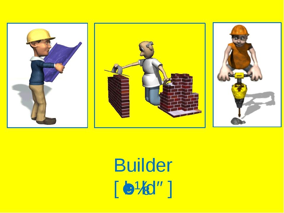 Builder [ˈbɪldə]